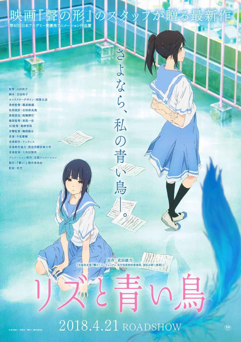 Liz and the Blue Bird poster 1