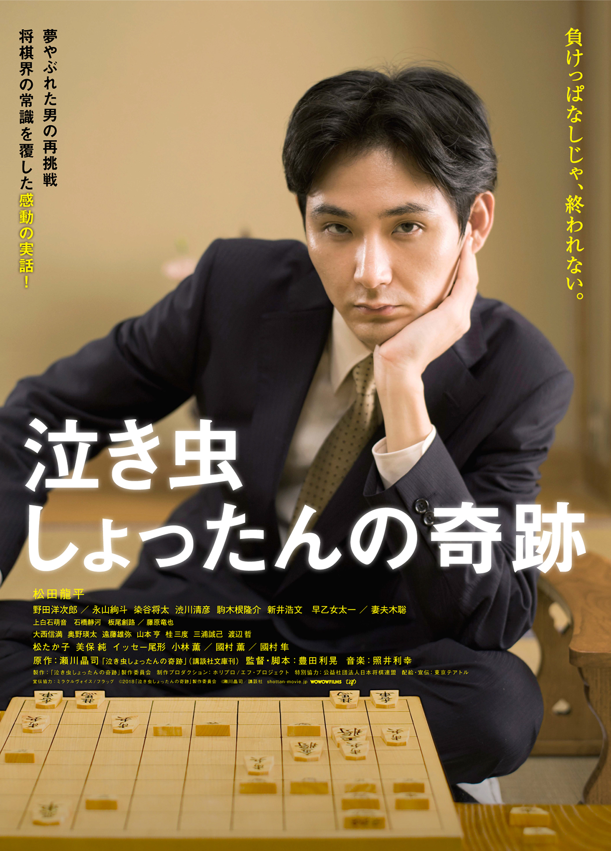 Miracle of Crybaby Shottan poster 1