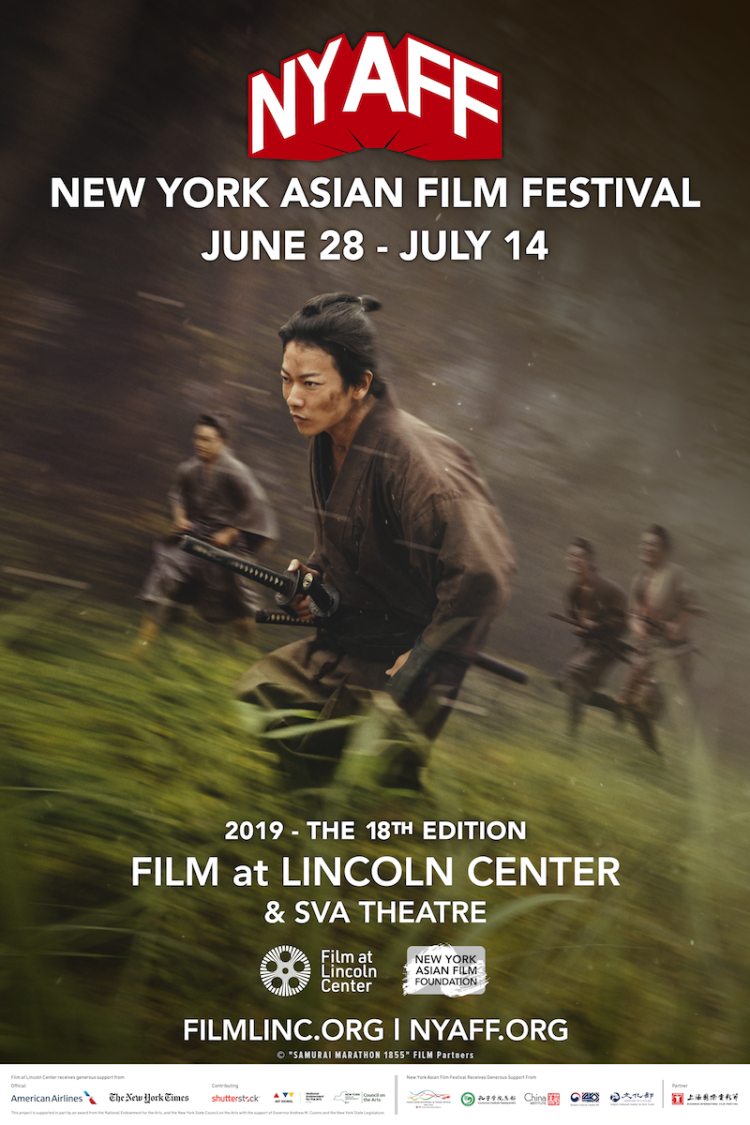 NYAFF poster higher res