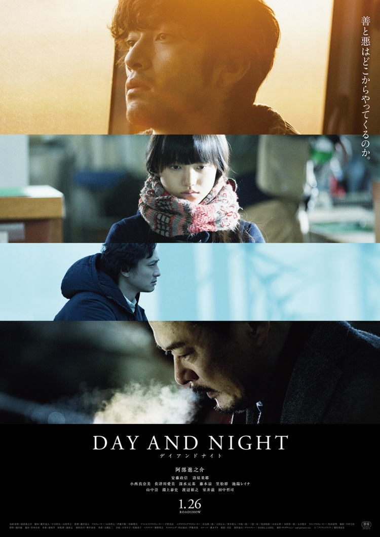 day and night poster 1