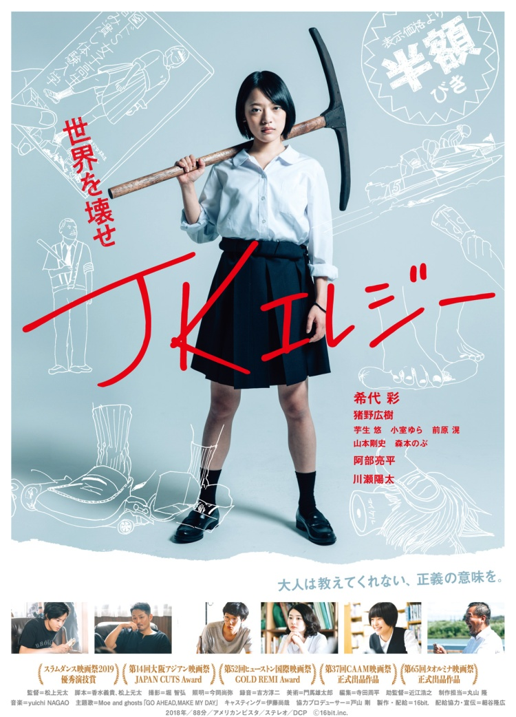 Demolition Girl poster 1