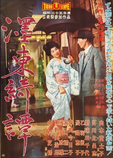 Twilight Story Shiro Toyoda poster