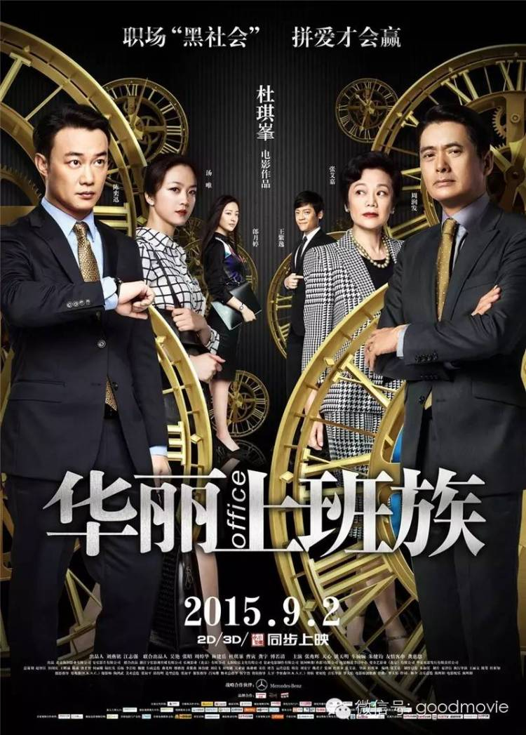 Johnnie To office poster 1