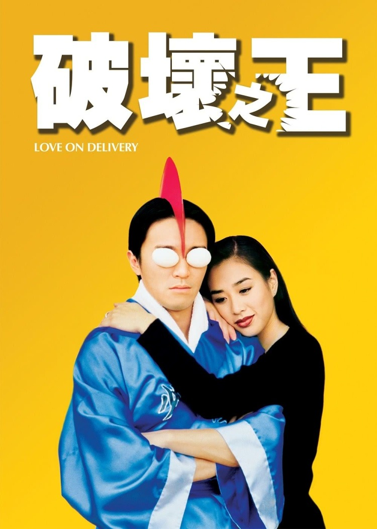 Love on Delivery poster