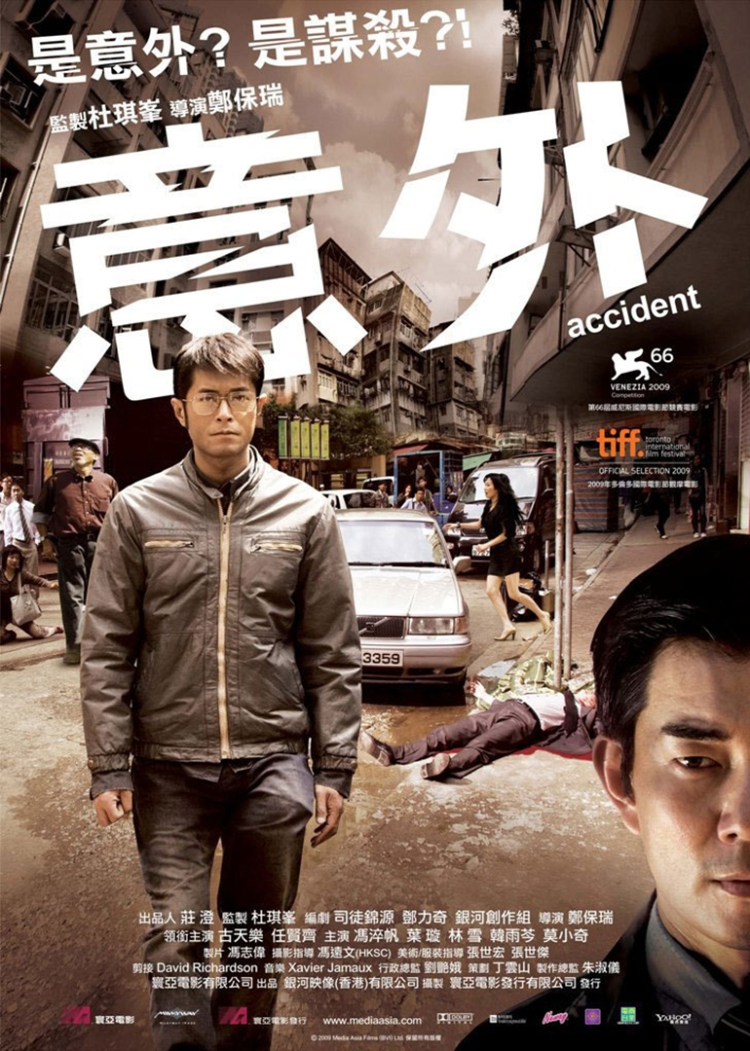 Accident poster 1