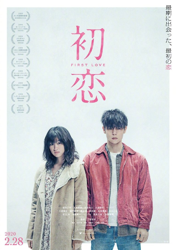 First love poster 1