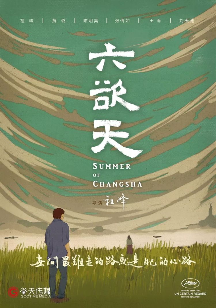 Summer of Changsha poster 1