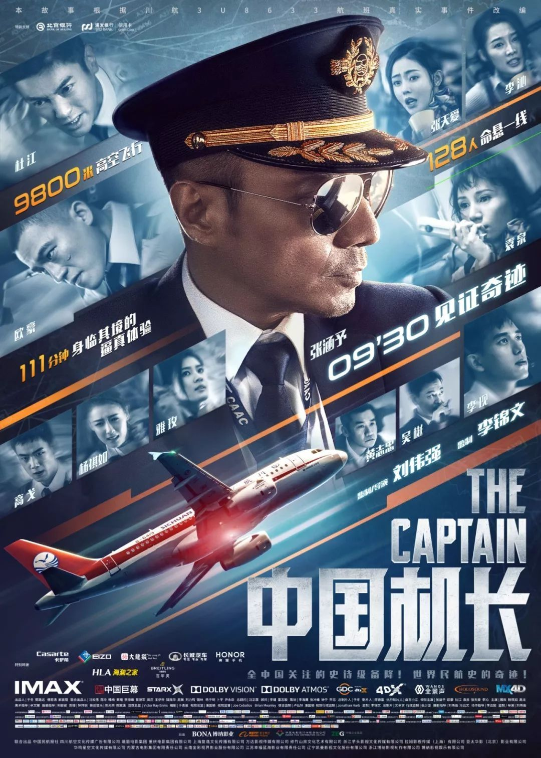 The Captain poster 2