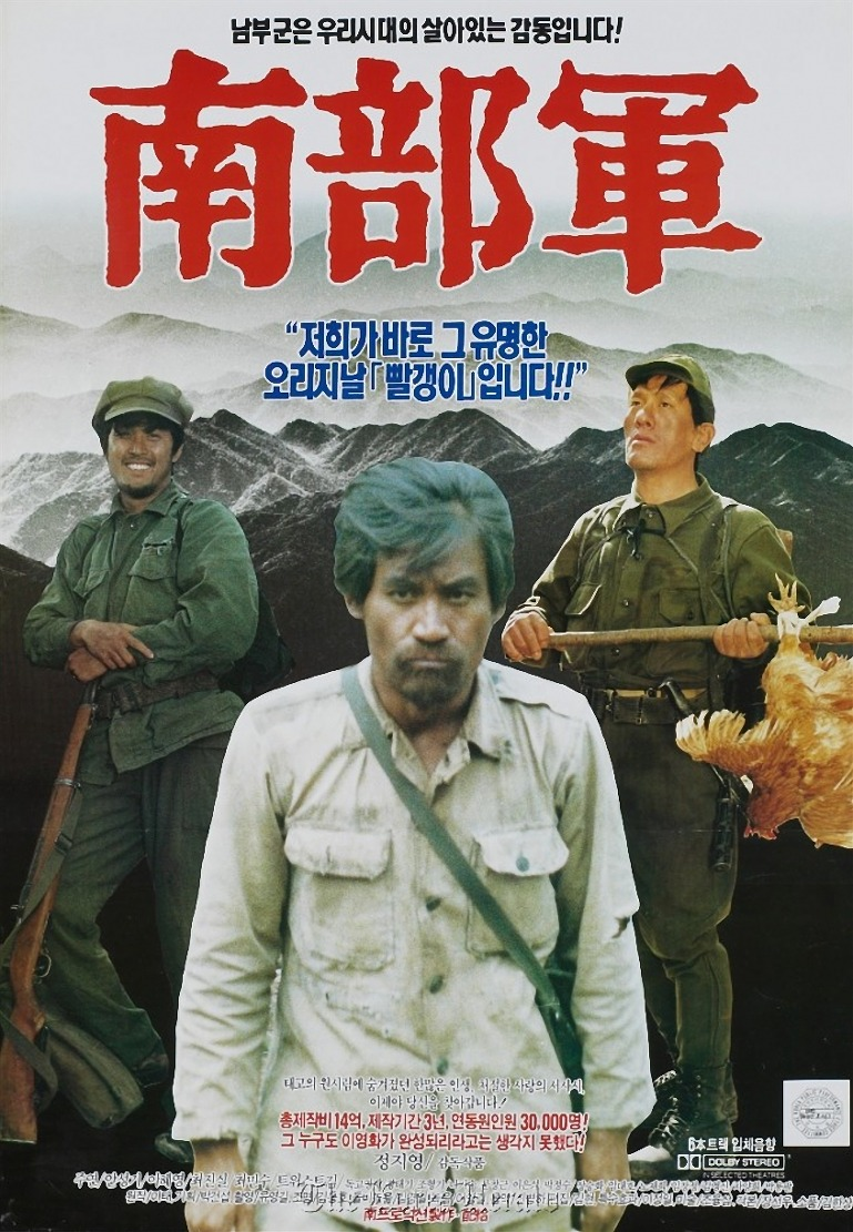 North Korean Partisan in South Korea poster 1