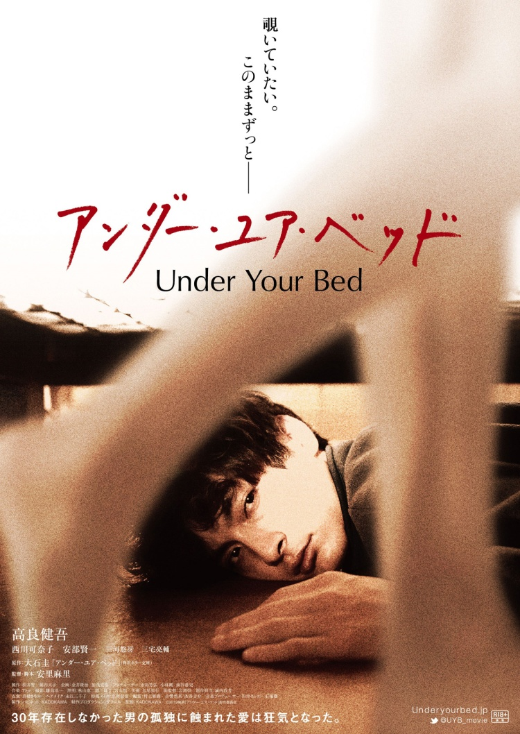 Under Your Bed poster 1