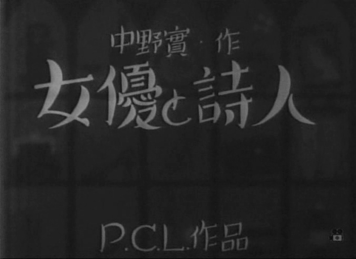 Actress and the Poet title card