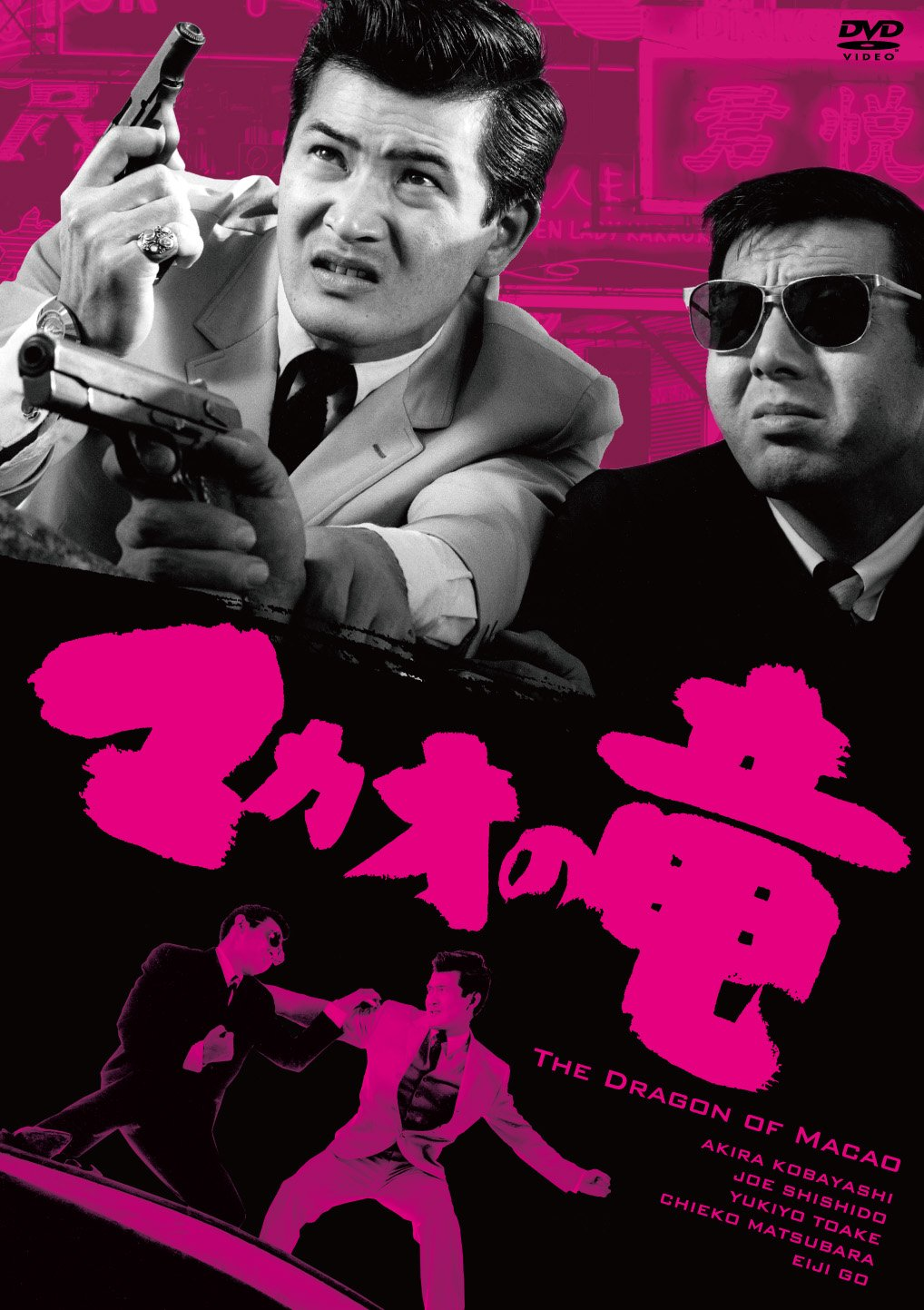 Dragon of Macao DVD cover