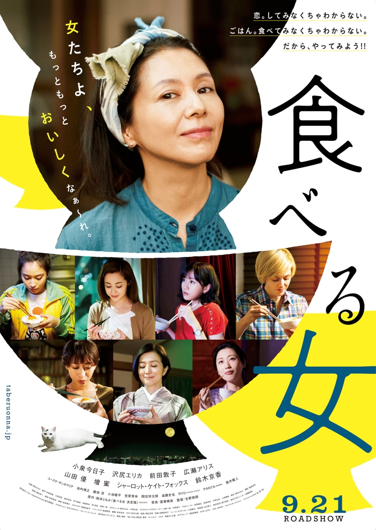 Eating Women poster 2