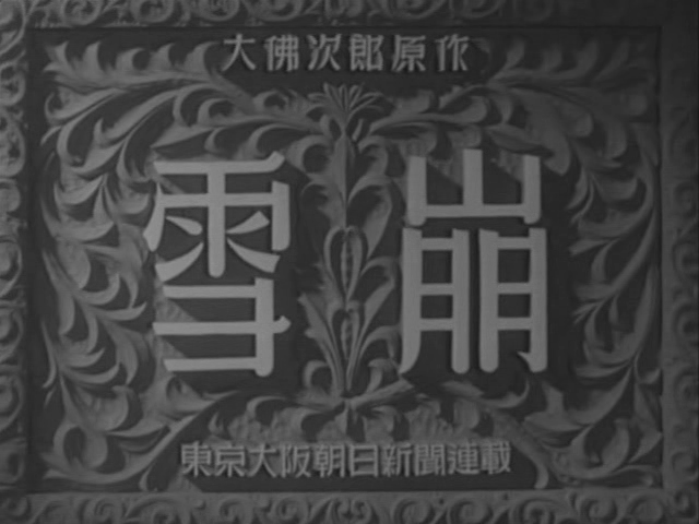 Naruse Avalanche title card