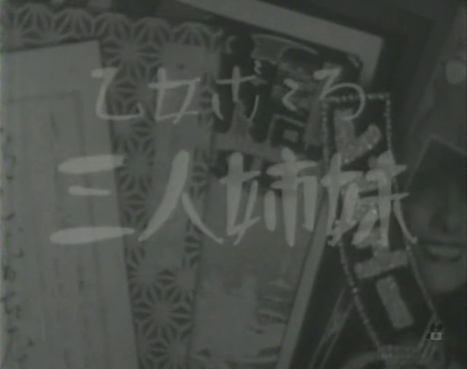 Three sisters with maiden heart title card