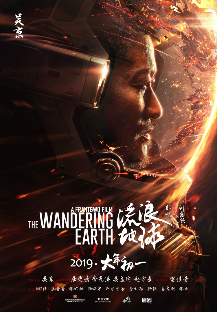 Wandering Earth poster 5