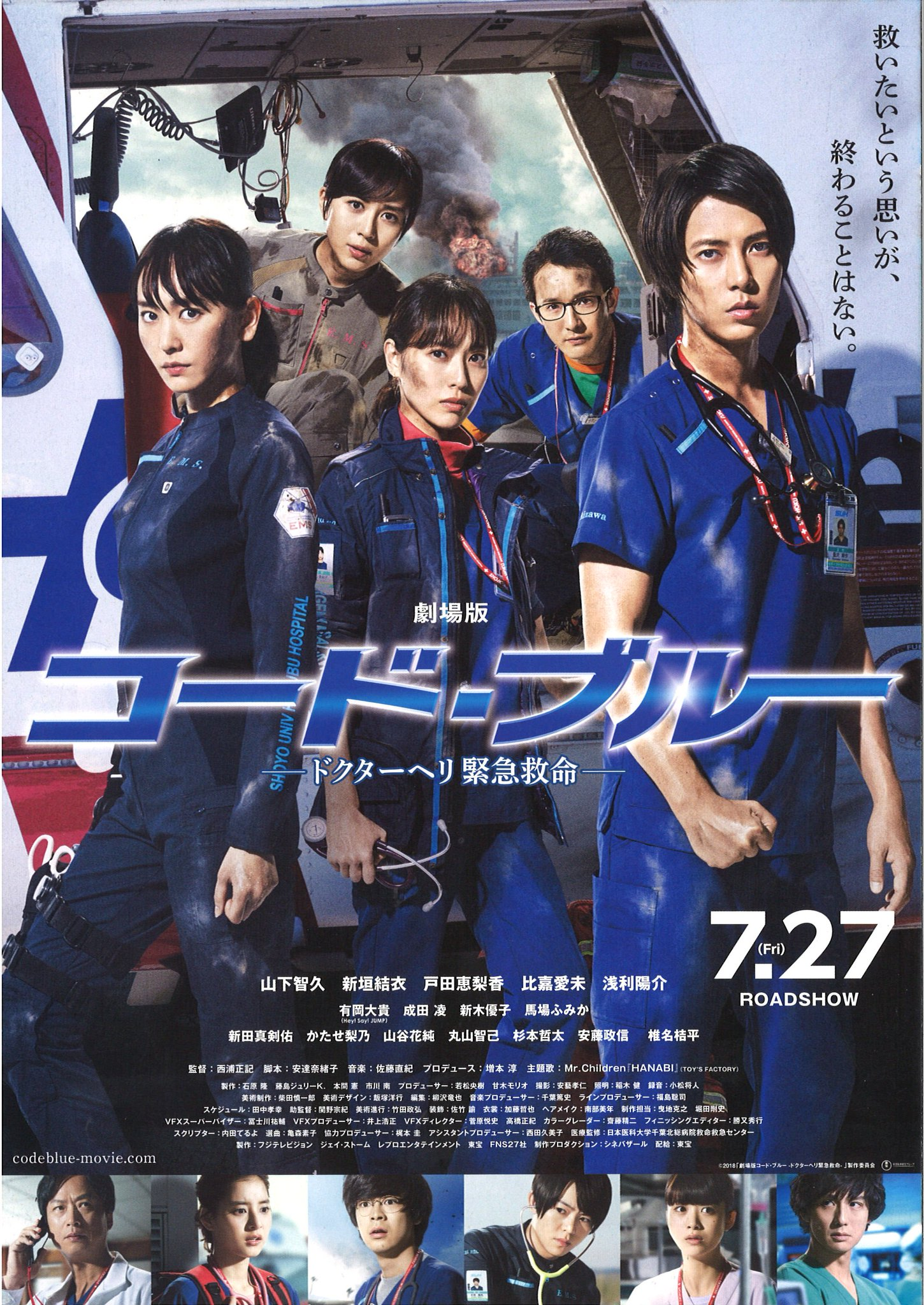 Code Blue poster