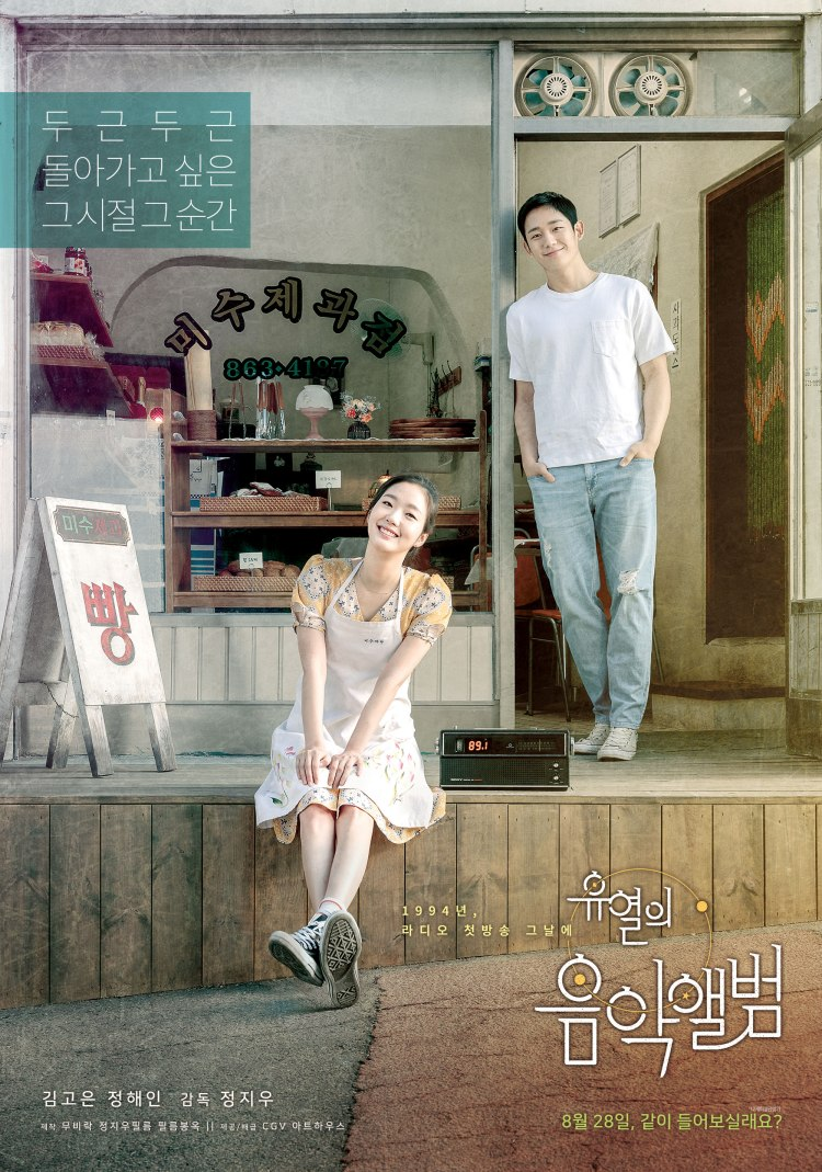Tune in for love poster 2