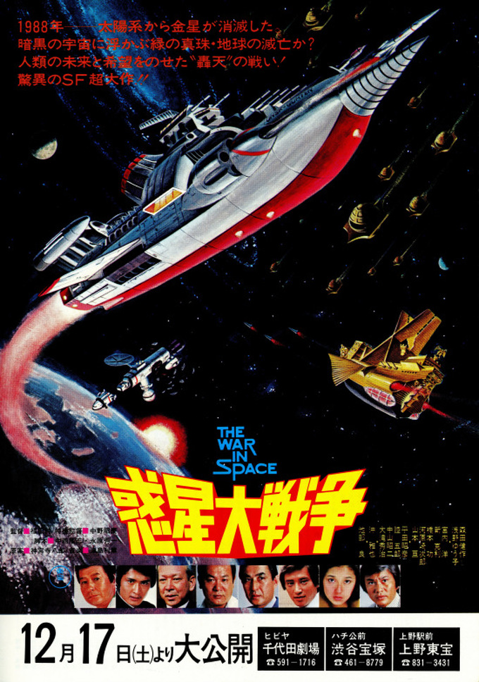 War in Space poster
